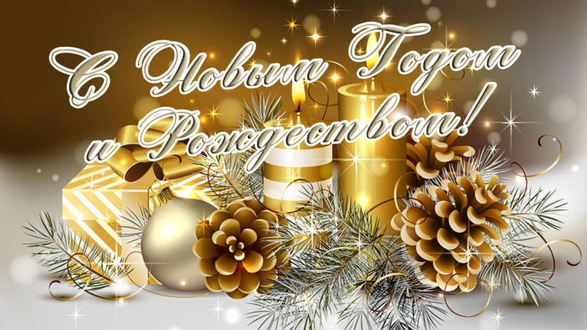 Фото открытка с новым годом и рождеством, любимому