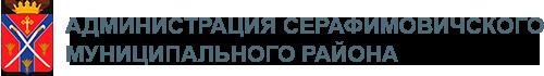 Сайт администрации Серафимовичского муниципального района Волгоградской области